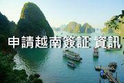 越南 香港人申請越南簽証 資訊 visa Vietnam 網上辦理 落地簽証 領事...
