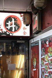 台北:留名海膽丼@丼賞和食