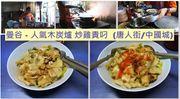 曼谷美食 - 人氣木炭爐 炒雞貴叼 (唐人街/中國城)