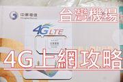 台灣 機場 買上網卡 4G SIM卡 預付卡 攻略 5日至30天 無限上網 PLAN