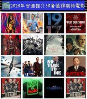 【安迪影評】 2020年 安迪推介30套值得期待電影
