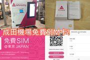 港台旅客限定!成田機場免費SIM卡給旅客使用! DOCOMO 5天使用期!