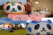 和歌山熊貓出沒注意!!! 特別住宿白浜度假村 新建成的 熊貓村 宿泊區