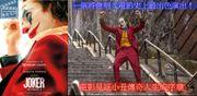 【安迪影評】JOKER小丑: 一個將會刻入電影史上最出色演出!電影見証小丑傳奇人生的序章