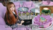 台北丨2018 熱門打卡Cafe丨網美咖啡廳 Drunk Cafe 醉爛咖啡