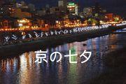 京都的七夕 大型燈飾 京都化身銀河星空 感受獨特的風景與燈影效果