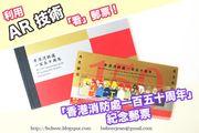 【開箱】▍香港郵政 ♥「香港消防處一百五十周年」紀念郵票 ♥ 利用 AR 技...