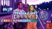 #Nj評《星聲夢裡人(La La Land)》-【 港女全球化 】