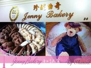 [Hong Kong]初試珍妮曲奇(Jenny Bakery)