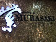 Dining at Murasaki:紫月光的浪漫聖誕夜