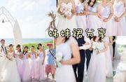 婚享丨我的沖繩夢幻婚禮丨自費推薦的姊妹裙