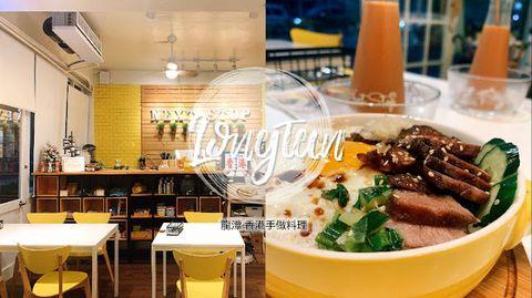 【桃園】龍潭也有食神的黯然消魂飯,香港夫妻飄洋過海下一站的台灣生活夢