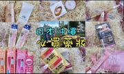 日本沖繩必買藥妝丨CP值非常高!|回購再回購的十大精選