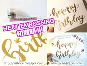 【生活】▍將 Heat Embossing 融入 Brush Lettering ❣ Heat Embossing 初...