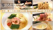 東京美食 - 饗 くろ㐂 淡麗系拉麵 Motenashi Kuroki (秋葉原)