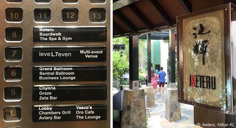 周末增肥團 @ Iketeru (池輝), Hilton Kuala Lumpur