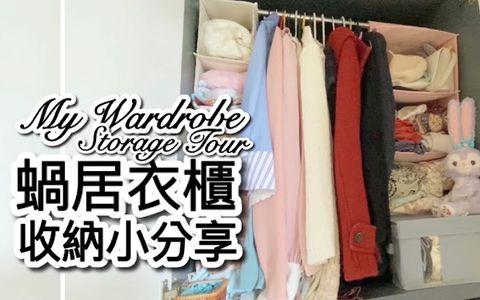 [生活] 蝸居衣櫃收納小分享。My Closet Tour ❤ 有片!