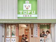 【人氣主題店】 meets Tea 豆腐人登陸台北 豆腐找茶TO-FU