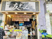 柴灣美食大攻略 友光記 港式小吃店 響茶 台灣飲品店 LOUD TEA