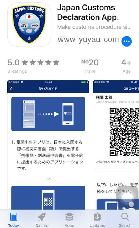 日本旅遊消息 - 海關電子申報裝置 (成田機場)