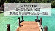 【馬來西亞】帶著兩歐去婆羅洲(三) 沙巴海島假期 亞庇 沙比島 & 馬努干島...
