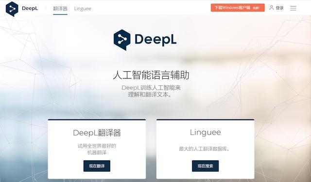 DeepL Ai 人工智能语言翻译工具实测