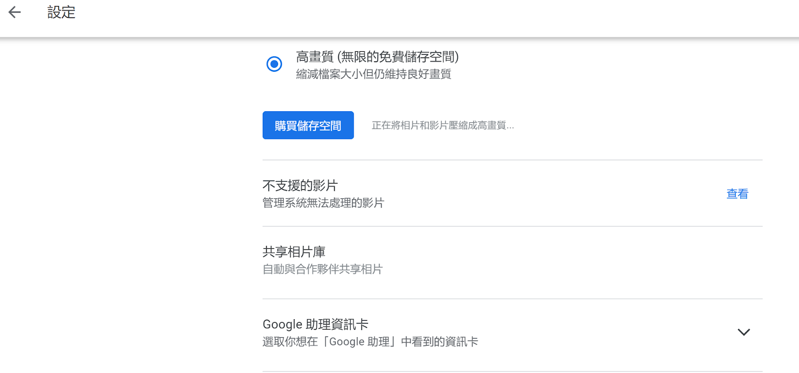 Google 相册账号更换及数据转移