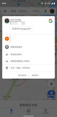 Google 地图无痕模式,随时进入,不被追踪定位的隐私模式