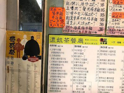 濃姐茶餐廳:吃在晚市禁令前一晚