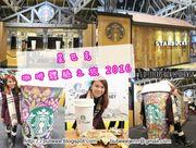 【活動】▍Start your Starbucks Hong Kong #CoffeeExperienceJourney no...