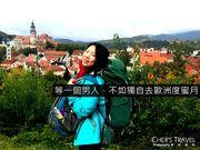 【背包客8萬遊歐洲兩個月】等一個男人,不如獨自去歐洲度蜜月
