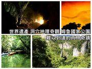 【馬來西亞】帶著兩歐去婆羅洲(二) 世界遺產 洞穴地理奇觀 姆魯國家公園 ...