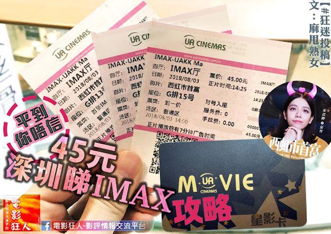 ★3分鐘學懂★ 超便宜45元現金充值:深圳睇IMAX電影攻略