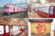 和歌山縣北部南海電鐵「加太線」以名產「鯛魚」主題所打造全新「鯛魚列車...