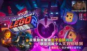 【#Nj評::〈LEGO英雄傳2〉】拍得住首集咁熱鬧好玩爆笑洗腦