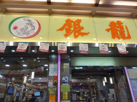茶餐廳篇:銀龍粉麵茶餐廳