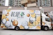 硬幣收集計劃 神沙有出路 回收銀車 COIN CART 香港金融管理局 德政 毫子換...