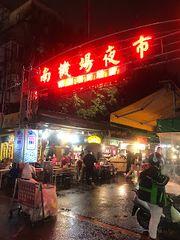 台北:滂沱大雨下食臭豆腐@南機場夜市