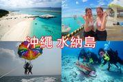 沖繩 水納島 珊瑚礁層層環繞沙灘如雪 高透明度蔚藍碧海非常美麗!