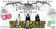 【影評】沉悶、荒謬、爛到透頂的《死亡筆記: 照亮新世紀》Death Note: Li...