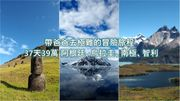 【南美】世界最南的行程,37天39萬 阿根廷、烏拉圭、南極、智利,帶爸爸去...