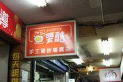 台北:食過翻尋味@蛋要酷手工蛋餅專賣店