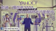 【Widget】爆笑過《攞你命3000》嘅 《Yahoo好時光行動配件》