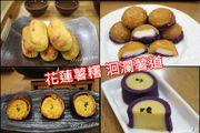 花蓮當地名產手信 洄瀾薯道 手工 低糖 健康美味 優質的選擇