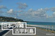【日本。沖繩】古宇利島:欣賞自然美景-浪漫的心形礁岩
