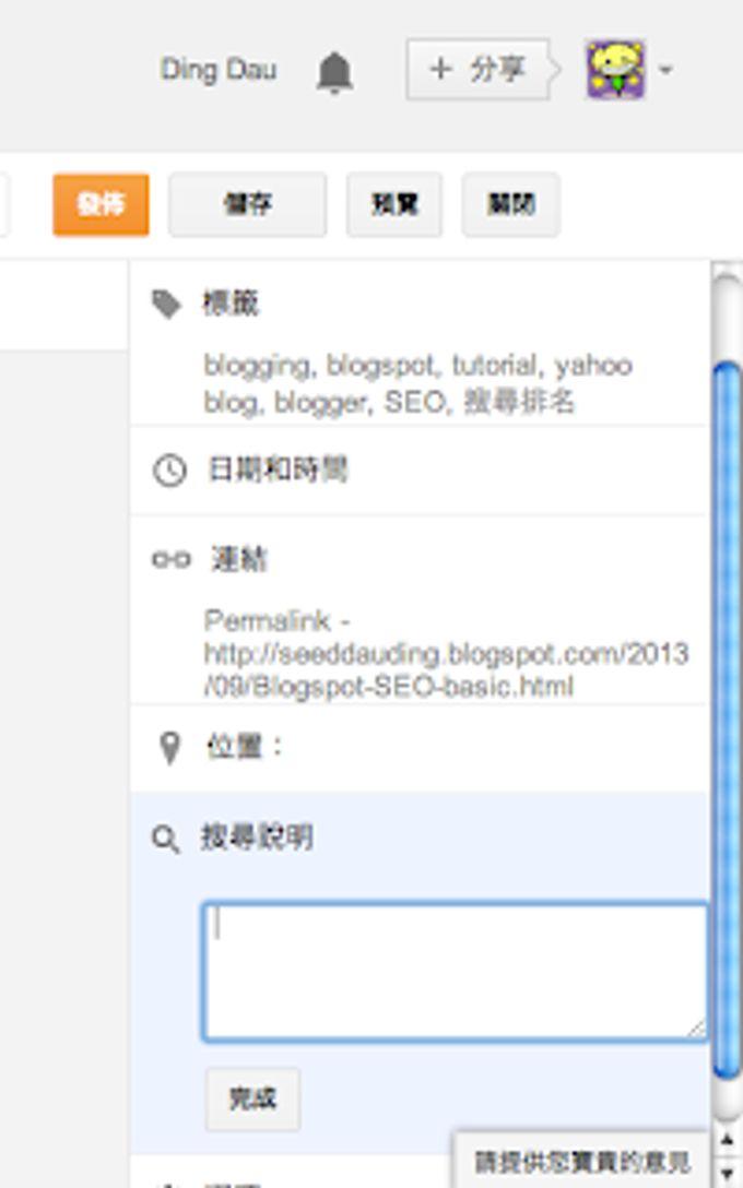 http://2.bp.blogspot.com/-LD3x-NsT808/Ui53bNB0-KI/AAAAAAAAELI/IOTsk6AEh9s/s320/blogspot-article-basic-info.png