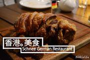 【香港。美食】Schnee German Restaurant:我愛德國咸豬手!
