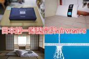 關注健康 提升睡眠質素 日本原裝 airweave 愛維福 薄墊品牌 帶給你舒適的...