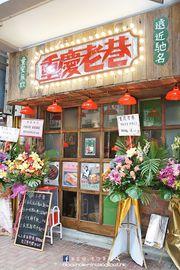 港式重慶酸辣湯:重慶老巷
