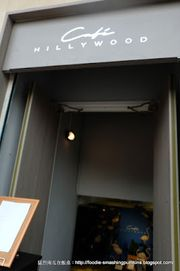 Cafe Hillywood:土炮手造意粉